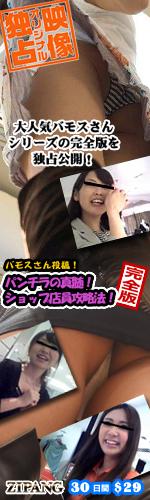 無○正動画配信 ZIPANG-ジパング