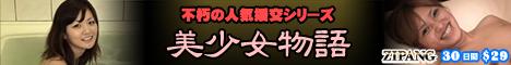 無修正動画配信 ZIPANG-ジパング 美少女物語シリーズ!無料サ  ンプル動画ページへ