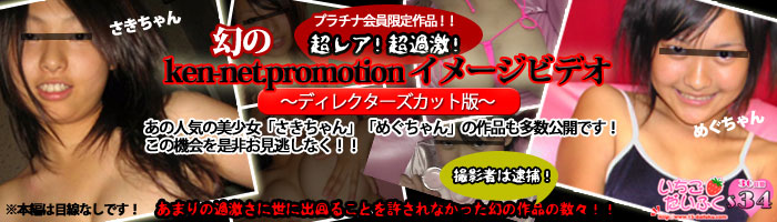 幻のken-net.promotionイメージビデオ