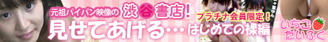 アイドル系動画配信サイト「いちごCandy」