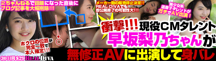 本物志向素人専門サイト REAL DIVA-リアルディーバ