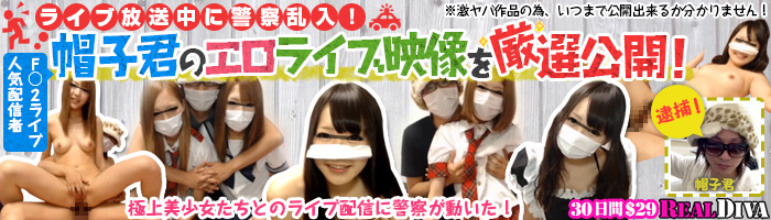 F○2ライブ人気配信者 帽子君のエロライブ映像を厳選公開!