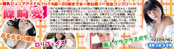 無修正動画配信 『ZIPANG-ジパング』 爆乳Jrアイドル!篠崎愛ちゃんシリーズ!無料サンプル一覧ページへ