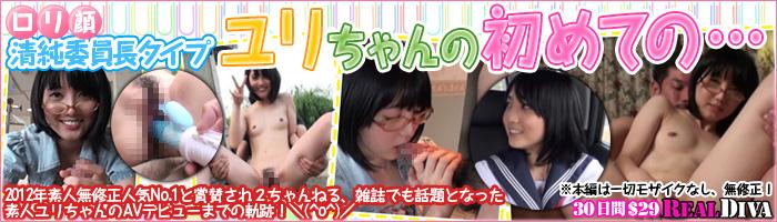 ロリ顔清純委員長タイプ ユリちゃんの初めての・・