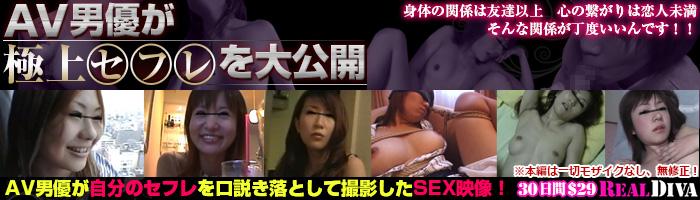 AV男優が極上セフレを大公開!