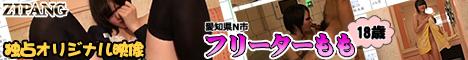 無修正動画配信 ZIPANG-ジパング キング氏のハメ撮りセレクション Vol.3 愛知県N市 フリーター もも 18歳無料サンプル動画ページへ