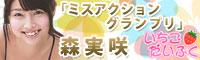 アイドル系動画配信サイト「いちごだいふく」