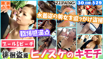 無修正動画配信 ZIPANGジパング