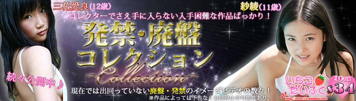 発禁・廃盤コレクション
