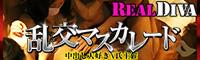 本物志向素人専門サイト REAL DIVA-リアルディーバ