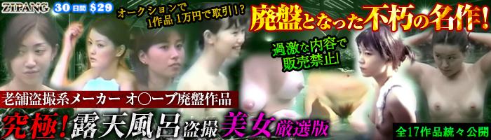 オ○ーブ廃盤作品!盗撮露天風呂 美女厳選版