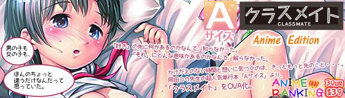 Aサイズ クラスメイト Anime Edition