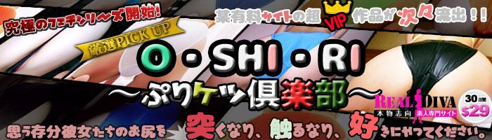 O・SHI・RI ~ぷりケツ倶楽部~