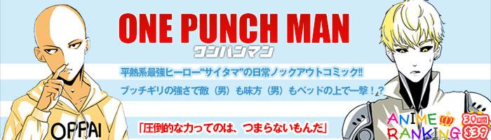ONE PUNCH MAN -ワンパンマン-