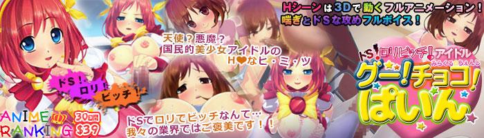ドS!ロリビッチ!アイドル みらくる☆ちぇんじ グー!チョコ!パイン☆