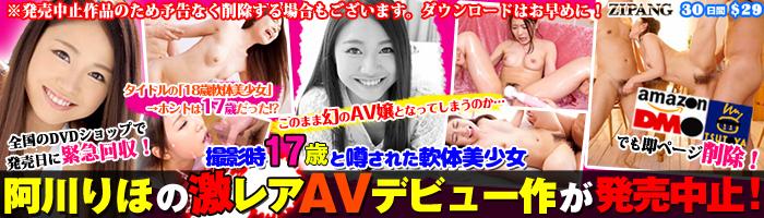 撮影時17歳と噂された軟体美少女・阿川りほの激レアAVデビュー作が発売中止!