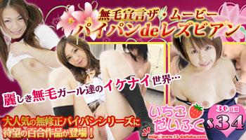 アイドル系動画配  信サイト「いちごだいふく」