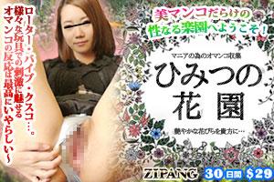 無修正動画配信 ZIPANG-ジパング