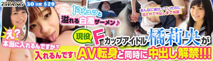 現役Fカップアイドル橘莉央がAV転身と同時に中出し解禁!!