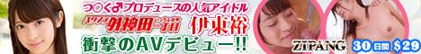 AV 特集・シリーズ広告
