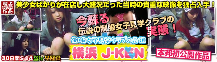 今蘇る伝説の見学クラブの実態!!制服女子見学クラブの元祖 横浜 J-K○N